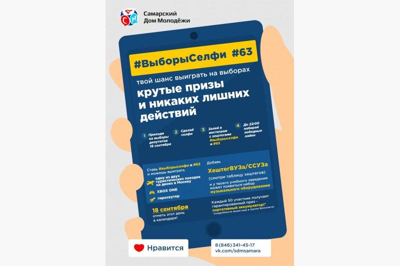 Выбоыселфи Выборы селфи 18 сентября