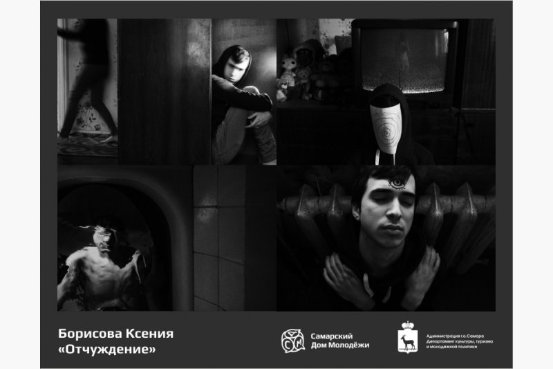 Борисова Ксения - Отчуждение