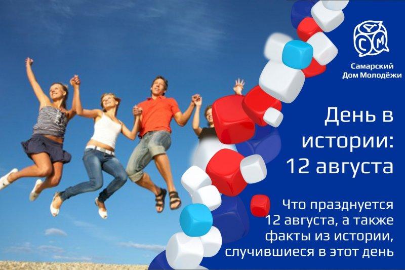 День в Истории 12 августа Самарский Дом молодежи День молодежи