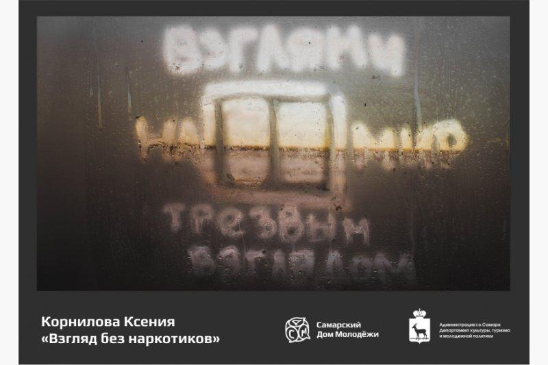 Корнилова Ксения - Взгляд без наркотиков