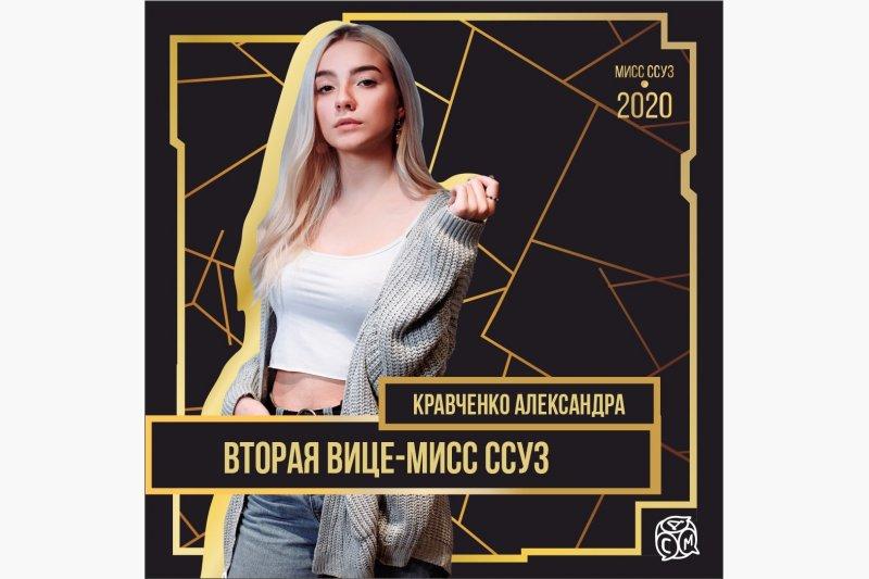 Вторая вице-мисс ССУЗ