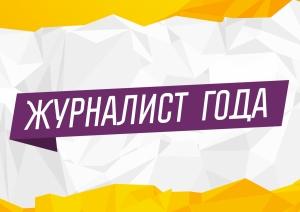 """Студент года"" номинация ""Журналист года"""