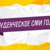 """""""Студент года"""" номинация """"Студенческое СМИ года"""""""